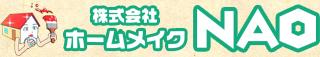 株式会社ホームメイクNAO
